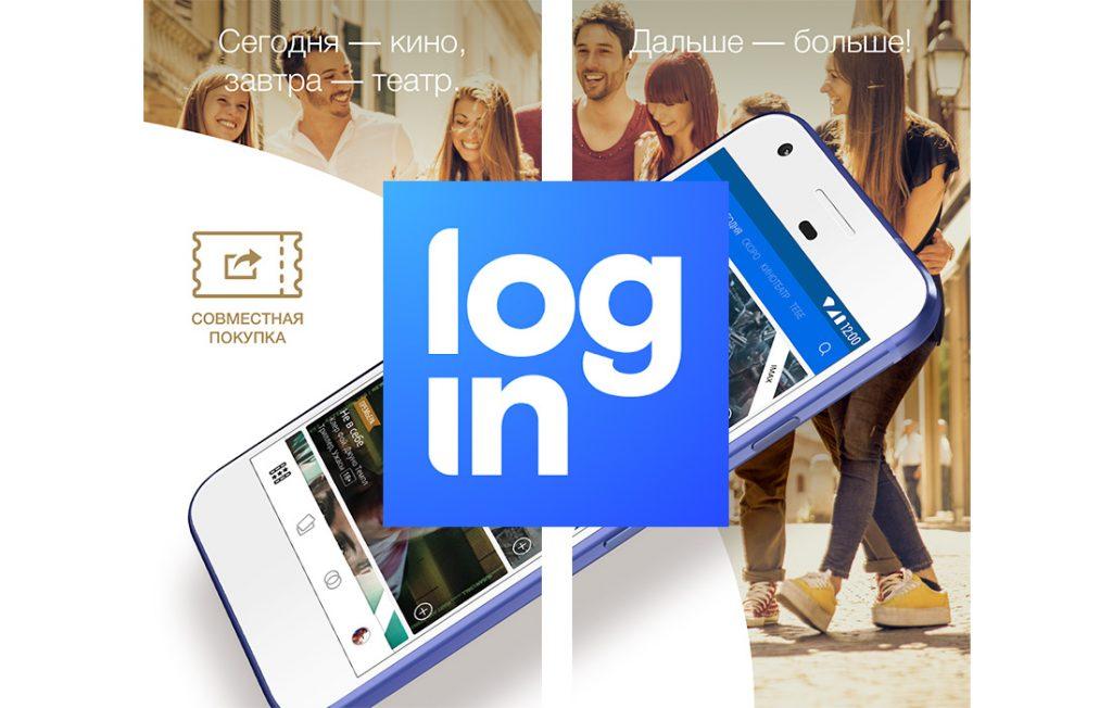 Login Мобильное приложение для совместных мероприятий