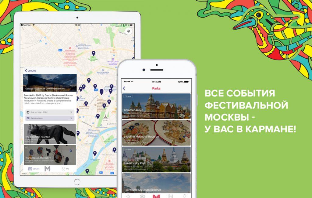Moscow Fest- мобильное приложение